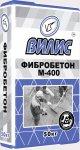Фибробетон «ВИЛИС» М-400